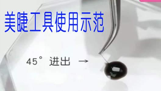 《睫毛基础工具用法》美睫基础学习课程