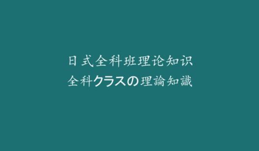 (新发)日式美甲全科班理论知识(全科クラスの理論知識)ユニコーン