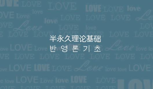半永久理论讲解(반영론해설)-韩式半永久纹绣课程