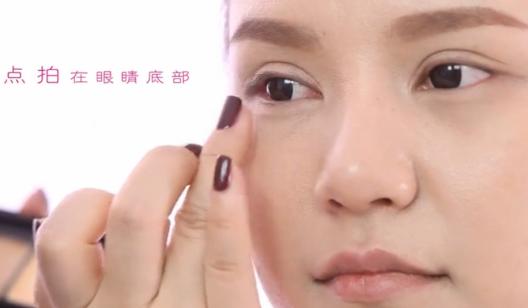 妆容巧去黑眼圈--化妆在线课程