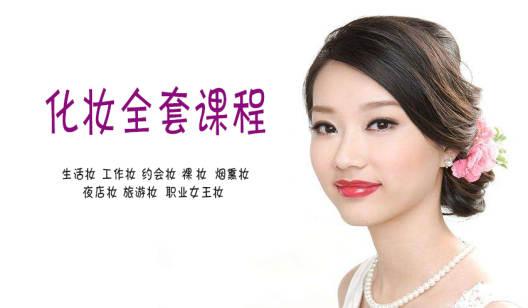 从零开始学化妆全套课程--工作/生活/游玩聚会/日常妆