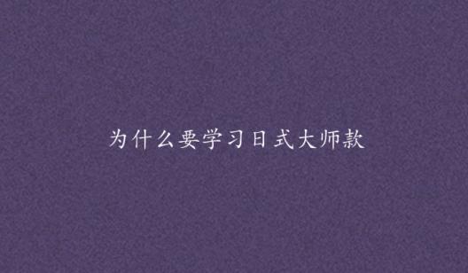 为什么要学习日式大师款