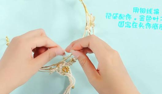 金色流苏----化妆手工饰品的制作